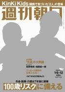 週刊朝日 2018年 1月 5・12日合併号