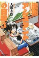 漫画アシスタントの日常 3 バンブーコミックス