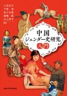中国ジェンダー史研究入門