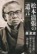 松本清張の「遺言」 『昭和史発掘』『神々の乱心』を読み解く 文春文庫