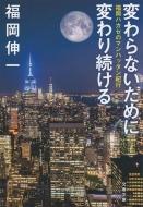 変わらないために変わり続ける 福岡ハカセのマンハッタン紀行 文春文庫