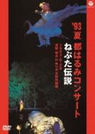 '93夏 都はるみコンサート ねぷた伝説