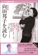 向田邦子を読む 完全保存版 文春ムック