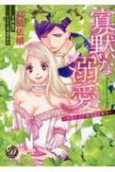 寡黙な溺愛-初恋王子の過保護な蜜月-乙女ドルチェ・コミックス