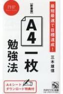 新書版 A4一枚勉強法 最短最速で目標達成! PHPビジネス新書
