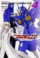 機動戦士ガンダム00F Re:Master Edition 4 カドカワコミックスAエース
