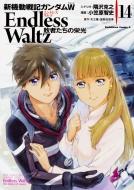 新機動戦記ガンダムW Endless Waltz 敗者たちの栄光 14 カドカワコミックスAエース