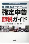 賃貸住宅オーナーのための確定申告節税ガイド 平成30年3月申告用