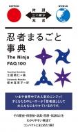 忍者まるごと事典 The Ninja FAQ100 対訳ニッポン双書