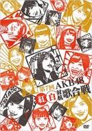 Dai 7 Kai AKB48 Kouhaku Taikou Utagassen