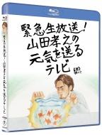 緊急生放送!山田孝之の元気を送るテレビ Blu-ray