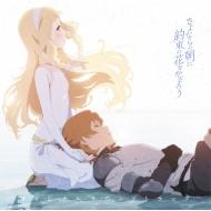 映画『さよならの朝に約束の花をかざろう』オリジナルサウンドトラック