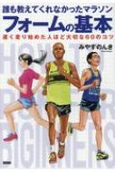 誰も教えてくれなかったマラソンフォームの基本 遅く走り始めた人ほど大切な60のコツ