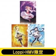 クリアファイルセット(まどか・ほむら・マミ)/ マギアレコード 【Loppi・HMV限定】