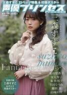 声優プリンセス BIG ONE GIRLS 2018年 1月号増刊