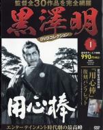 黒澤明DVDコレクション 創刊号