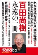 百田尚樹 永遠の一冊 「月刊Hanada」セレクション