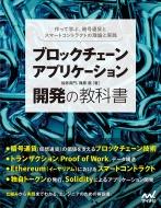 ブロックチェーンアプリケーション開発の教科書 作って学ぶ、暗号通貨とスマートコントラクトの理論と実践