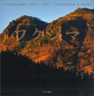 フクシマ 2011‐2017