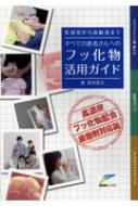 乳幼児から高齢者まですべての患者さんへのフッ化物活用ガイド 高濃度フッ化物配合歯磨剤対応版