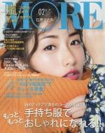 More (モア)2018年 2月号