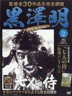 黒澤明DVDコレクション 2018年 2月 11日号 2号