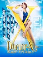 ドクターX 〜外科医・大門未知子〜5 DVD-BOX