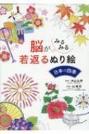脳がみるみる若返るぬり絵 日本の四季