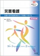 災害看護(改訂第3版)看護の専門知識を統合して実践につなげる 看護学テキストNiCE