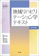 地域リハビリテーション学テキスト(改訂第3版)シンプル理学療法学シリーズ