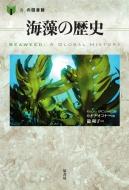 海藻の歴史 「食」の図書館