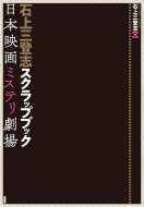 石上三登志スクラップブック 日本映画ミステリ劇場