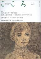 こころ Vol.41
