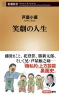 笑劇の人生 新潮新書