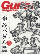 Guitar Magazine (ギター・マガジン)2018年 2月号