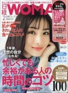 日経 WOMAN (ウーマン)2018年 2月号