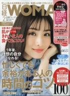 ミニサイズ版 日経 Woman (ウーマン)2018年 2月号増刊