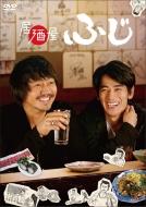 居酒屋ふじ DVD-BOX