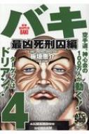 バキ 最凶死刑囚編 4 秋田トップコミックス 500