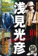 名探偵 浅見光彦の事件簿 & 旅情ミステリー 10 秋田トップコミックス 500