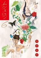 ムシヌユン 6 ビッグコミックススペシャル