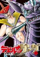 デビルマンサーガ 7 ビッグコミックススペシャル