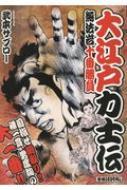 大江戸力士伝無法岩十番勝負 SPコミックス SPポケットワイド