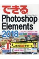 できるPhotoshop Elements 2018 Windows & macOS対応 できるシリーズ