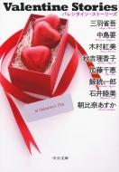 Valentine Stories 中公文庫
