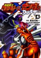機動戦士クロスボーン・ガンダム DUST 4 カドカワコミックスAエース