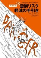 雪崩リスク軽減の手引き 山岳ユーザーのための