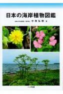 日本の海岸植物図鑑