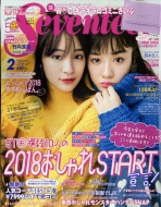 Seventeen (セブンティーン)2018年 2月号