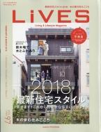 Lives (ライヴズ)2018年 2月号